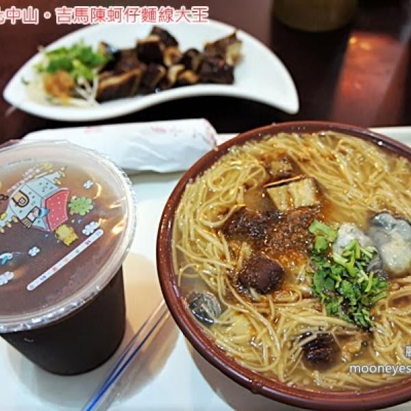 台北市 美食 攤販 麵線 吉馬陳蚵仔麵線大王連鎖專賣店