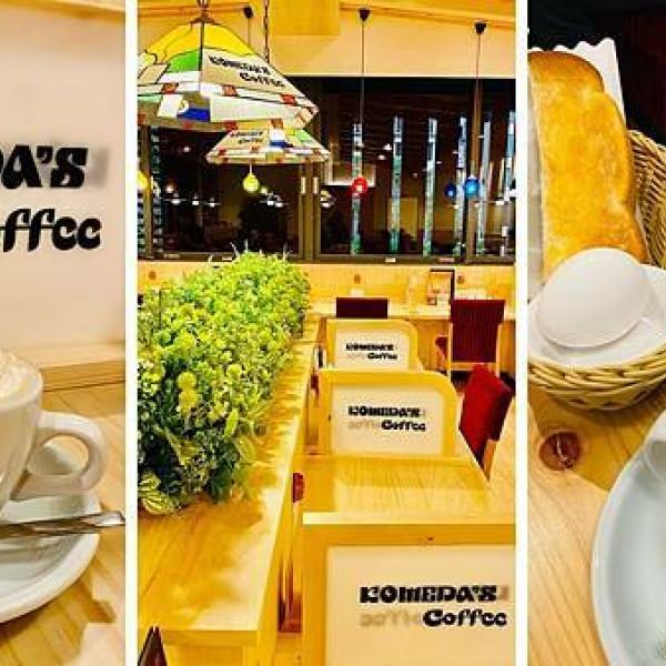桃園市 餐飲 咖啡館 客美多咖啡(桃園藝文店)