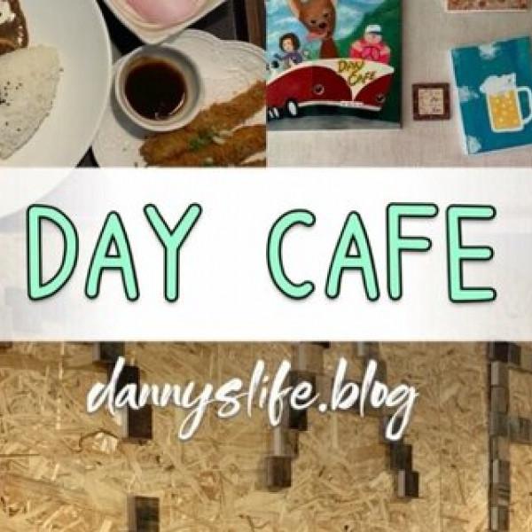 台北市 餐飲 咖啡館 DAY CAFE
