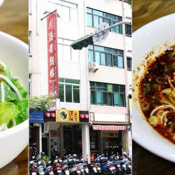 高雄市 餐飲 中式料理 川渝面麵館
