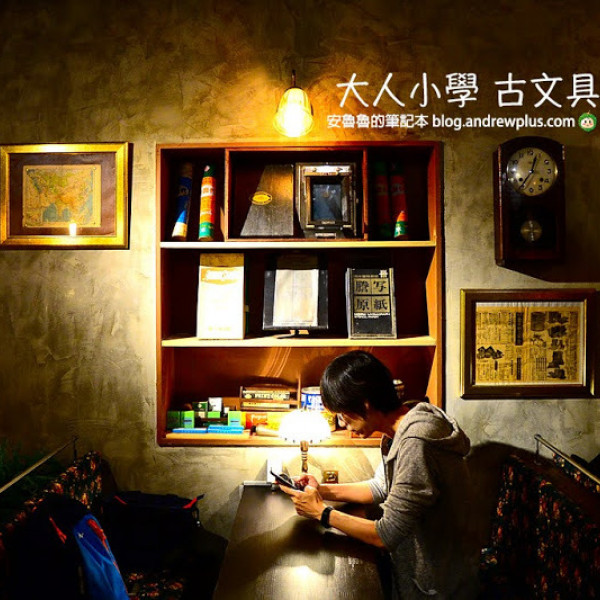 台北市 餐飲 咖啡館 大人小學 古文具