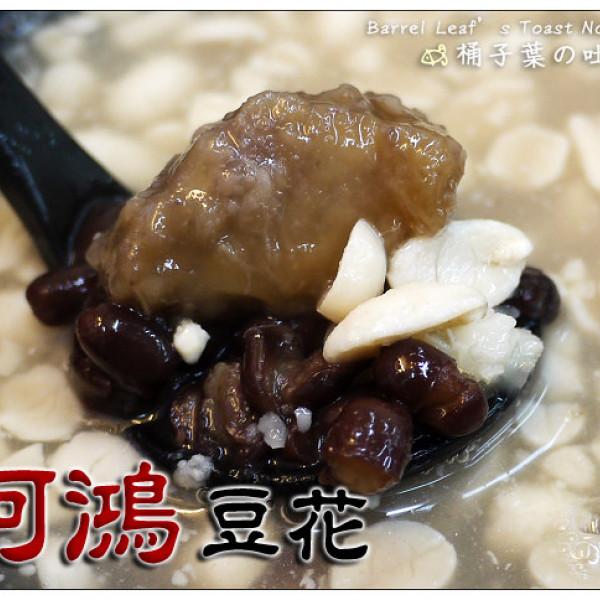 台北市 美食 攤販 台式小吃 阿鴻豆花店(長安東路店)
