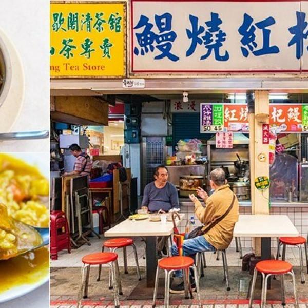 台北市 餐飲 台式料理 永松紅燒鰻