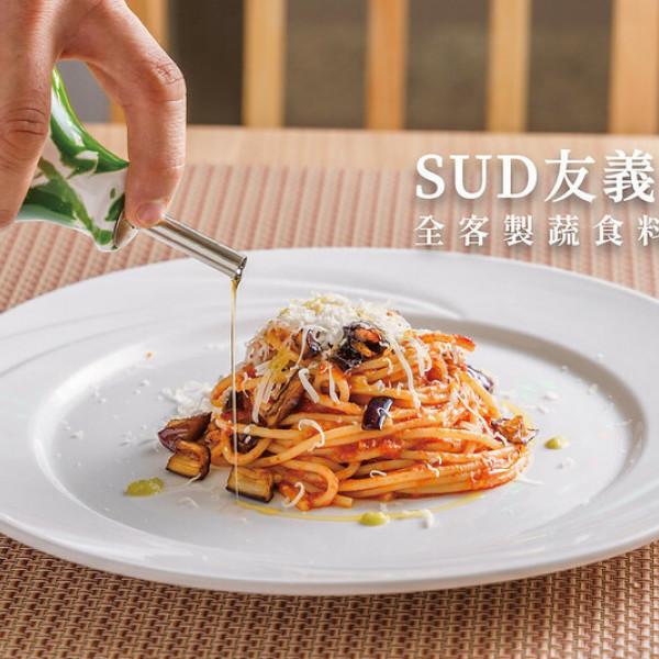台中市 餐飲 義式料理 SUD友義素