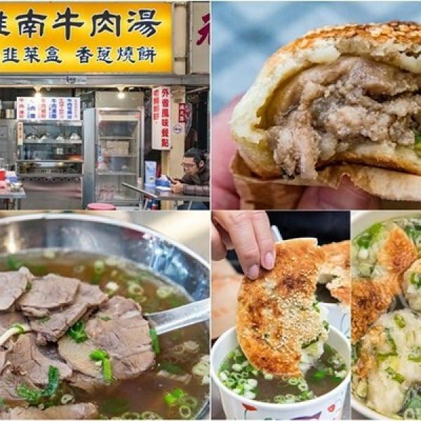 台北市 餐飲 台式料理 麵鄉 安徽淮南牛肉湯