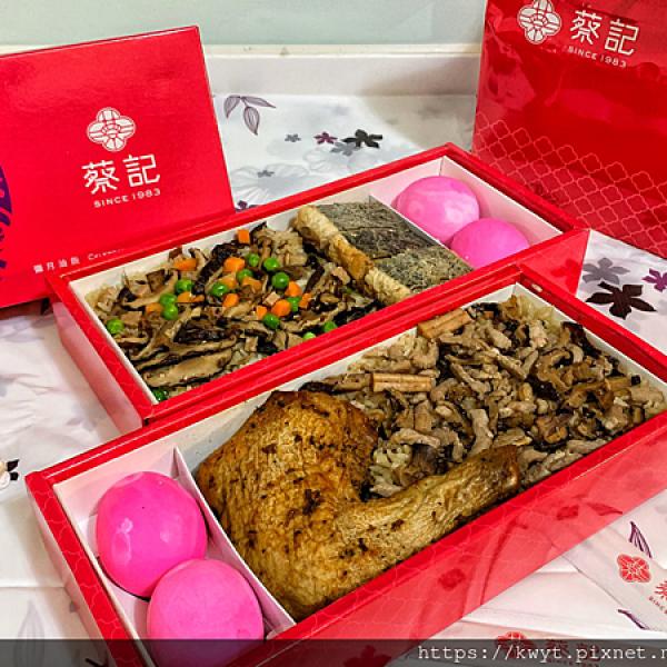 台中市 餐飲 中式料理 【蔡記彌月油飯Tsai Gi】