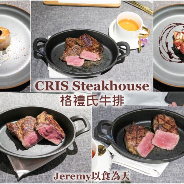 高雄市 餐飲 牛排館 CRIS Steakhouse 格禮氏牛排
