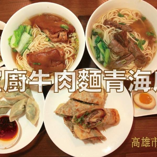 高雄市 餐飲 台式料理 空廚牛肉麵-青海店