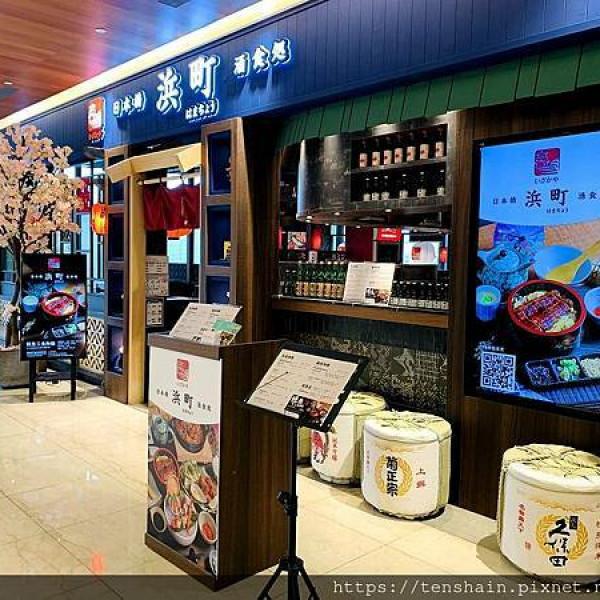台北市 餐飲 日式料理 日本橋浜町酒食処信義店