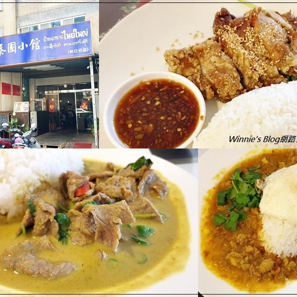 桃園市 餐飲 泰式料理 東方泰國小館(林口分店)