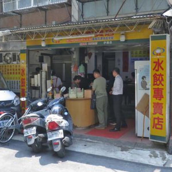 台北市 美食 攤販 台式小吃 豪季‧品季水餃專賣店(伊通店)