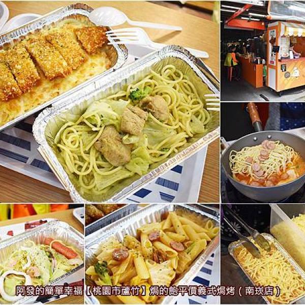 桃園市 餐飲 義式料理 焗的飽平價義式焗烤(南崁店)