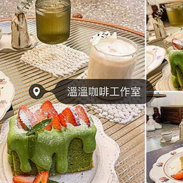 台北市 餐飲 飲料‧甜點 甜點 溫溫咖啡工作室