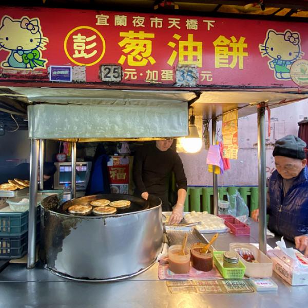 宜蘭縣 餐飲 夜市攤販小吃 彭蔥油餅