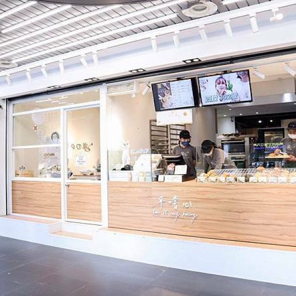 台北市 餐飲 糕點麵包 平嚐心take it easy bakery