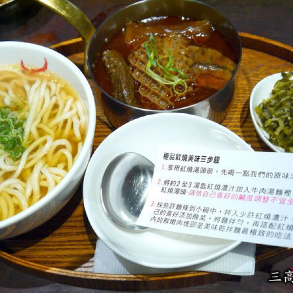 台北市 美食 餐廳 中式料理 麵食點心 牛店