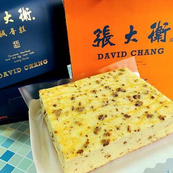 彰化縣 購物 特產伴手禮 張大衛 鹹甜蛋糕 鹿港專門店