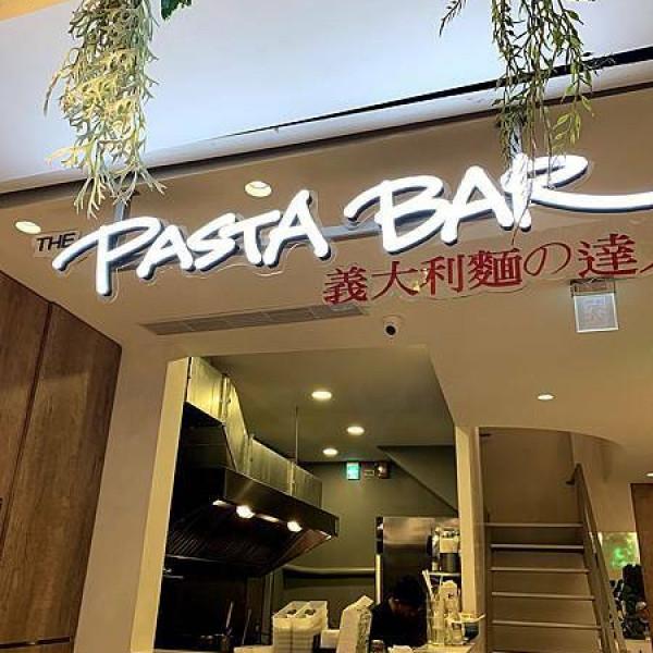台北市 餐飲 義式料理 THE PASTA BAR義大利麵的達人