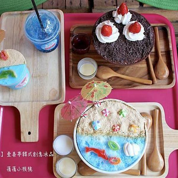 台中市 餐飲 飲料‧甜點 冰店 【台中冰品】壹善亭 일선정 韓式創意冰品 。