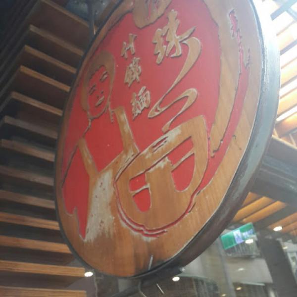 台北市 美食 餐廳 中式料理 麵食點心 麗珠什錦麵