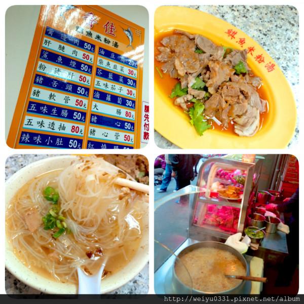 台北市 美食 餐廳 中式料理 麵食點心 香佳旗魚米粉湯