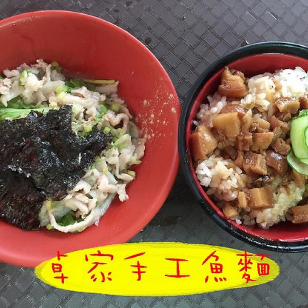 台南市 美食 餐廳 中式料理 小吃 卓家汕頭魚麵