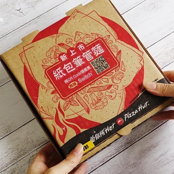 新北市 餐飲 義式料理 PIZZA HUT必勝客-板橋文化店