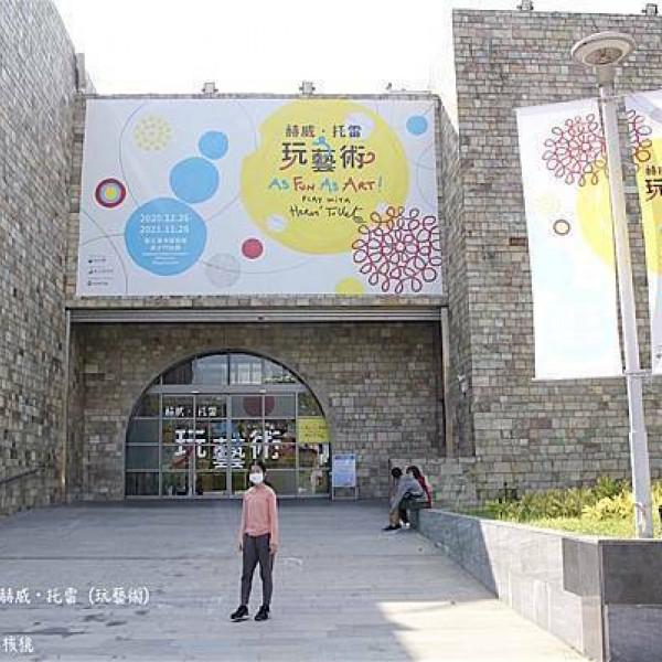 台中市 觀光 博物館‧藝文展覽 【兒童藝術展】台中國美館-赫威•托雷 玩藝術。