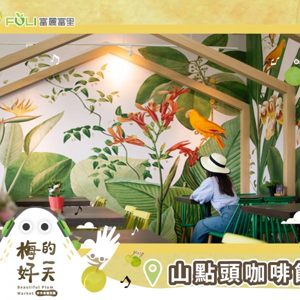 花蓮縣 觀光 觀光景點 羅山農特產品展售中心