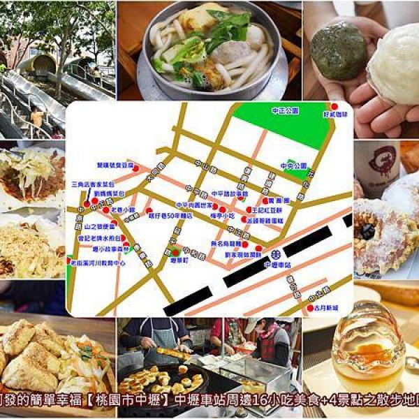 桃園市 餐飲 麵食點心 中壢車站周邊