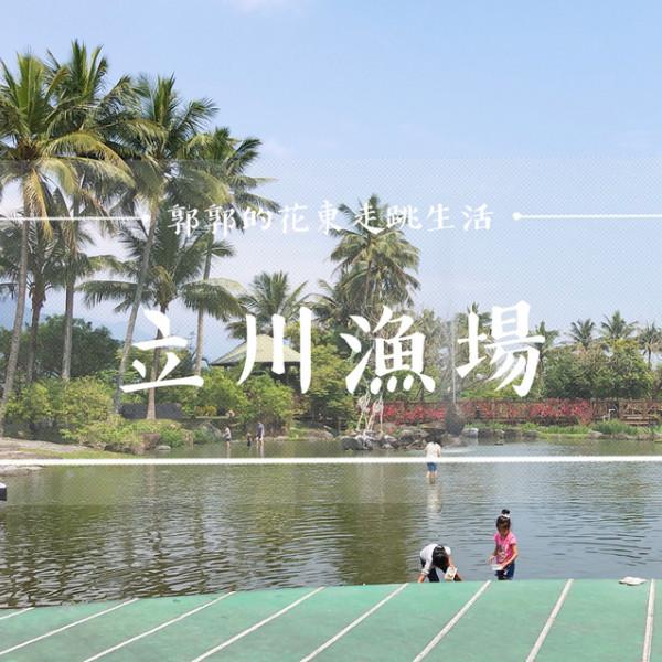 花蓮縣 觀光 觀光景點 立川漁場