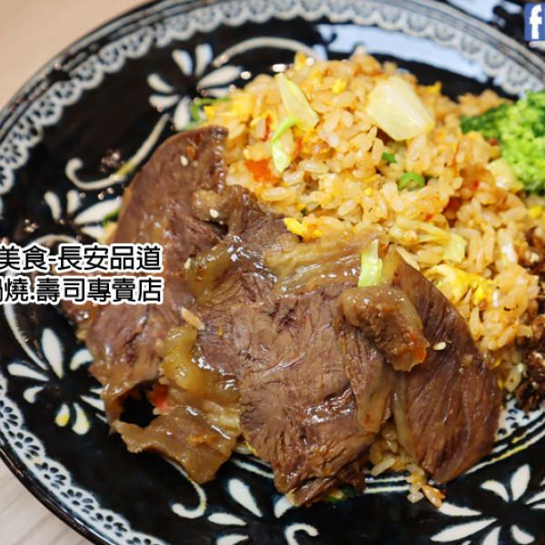 新北市 餐飲 日式料理 壽司‧生魚片 長安品道