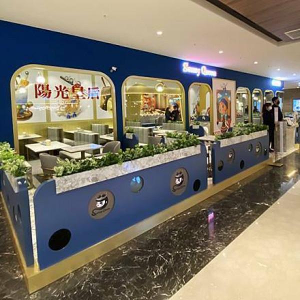 高雄市 餐飲 義式料理 SunnyQueen陽光皇后-義享店