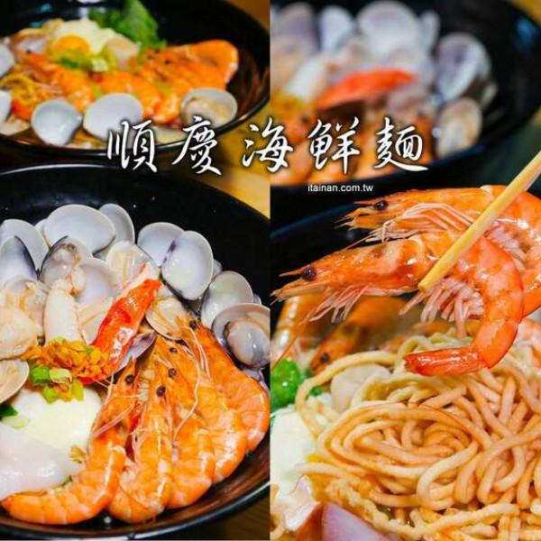 台南市 餐飲 夜市攤販小吃 順慶海鮮麵