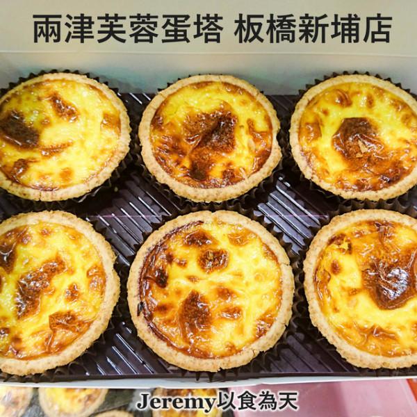 新北市 餐飲 飲料‧甜點 甜點 兩津芙蓉蛋塔 板橋新埔店