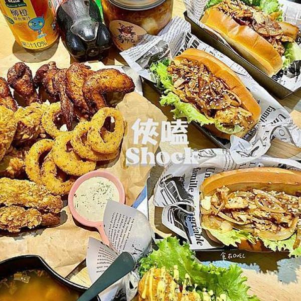 台北市 餐飲 美式料理 俠嗑 Shock