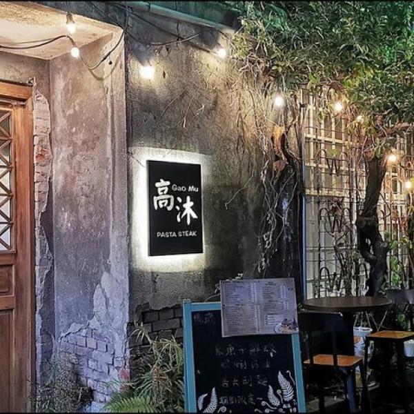 台中市 餐飲 義式料理 高沐手作料理一中店