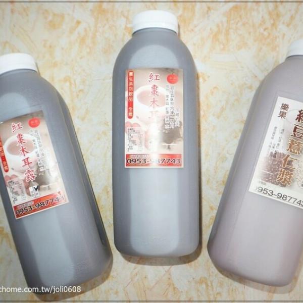 新北市 購物 特產伴手禮 【樂果生機飲品】