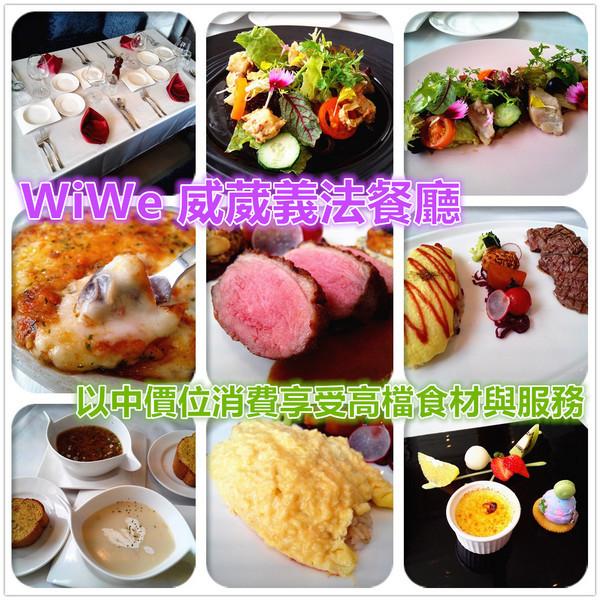 台南市 美食 餐廳 異國料理 義式料理 WiWe 威葳義法餐廳