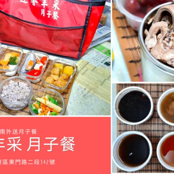 台南市 餐飲 台式料理 迎馨丰采 外送月子餐