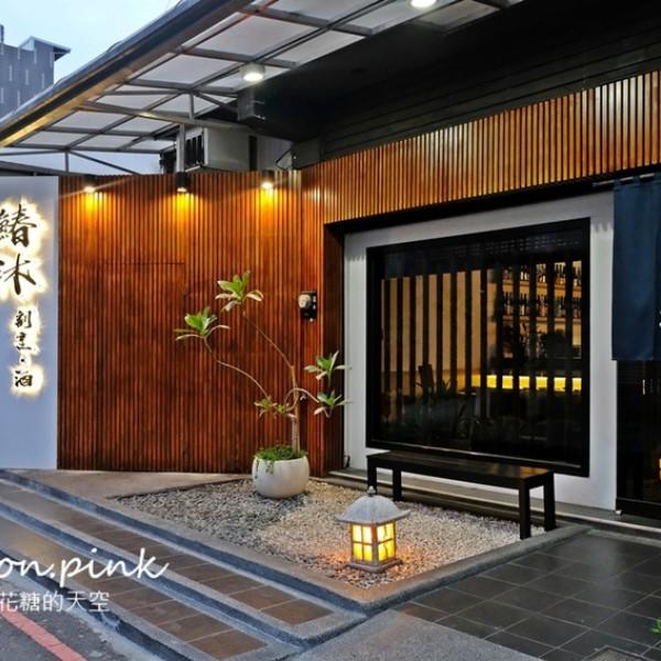 台中市 餐飲 日式料理 鰆沐 割烹·酒 日本料理
