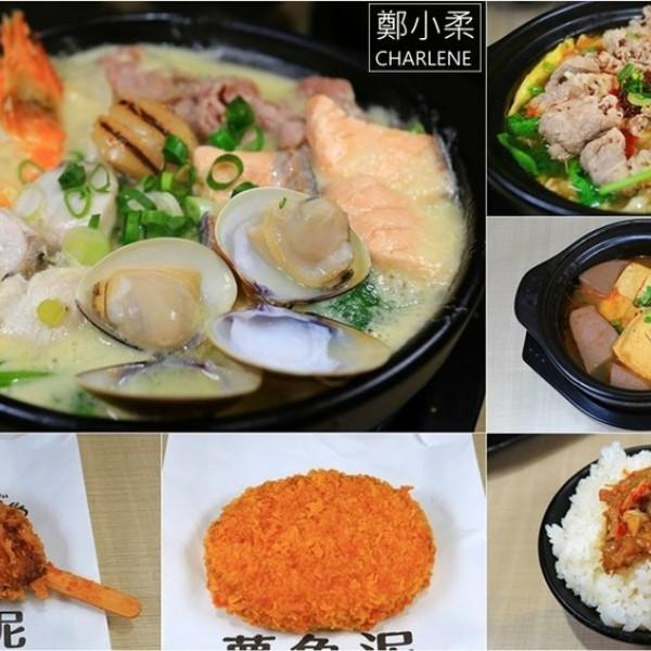 台北市 餐飲 鍋物 火鍋 海享吃精緻鍋物