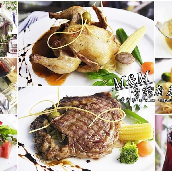 台南市 美食 餐廳 異國料理 法式料理 M&M音樂廚房