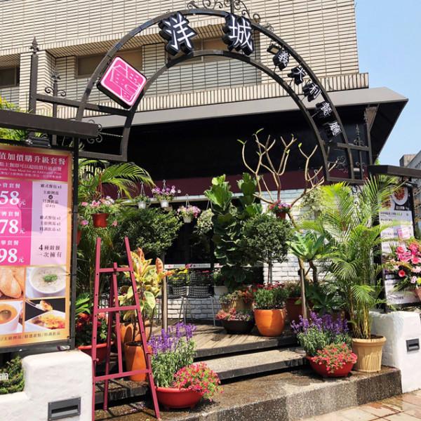 台北市 餐飲 義式料理 洋城義大利餐廳大直店