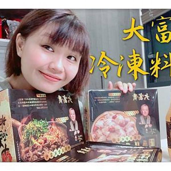 台北市 餐飲 港式粵菜 大富貴獨門料理