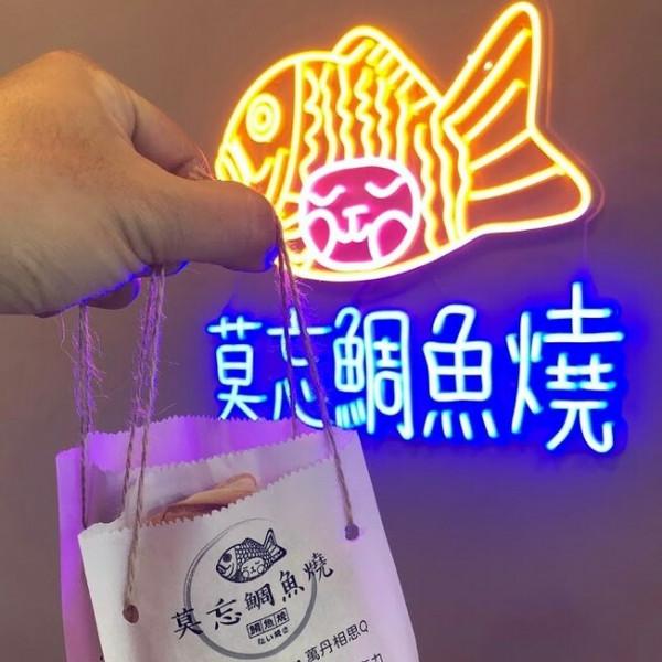 新北市 餐飲 飲料‧甜點 甜點 莫忘鯛魚燒-板橋店