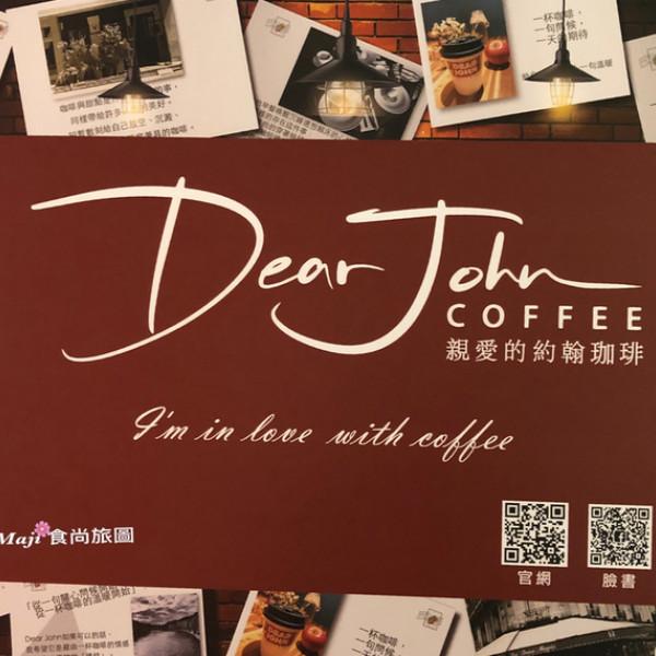 台北市 購物 特產伴手禮 Dear John coffee 親愛的約翰珈琲