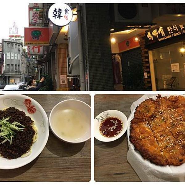 台北市 餐飲 韓式料理 嗎哪唷食堂