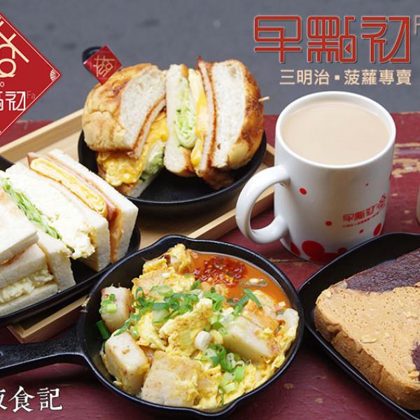 新北市 餐飲 早.午餐、宵夜 早午餐 早點初發 三明治.菠蘿專賣 中和店