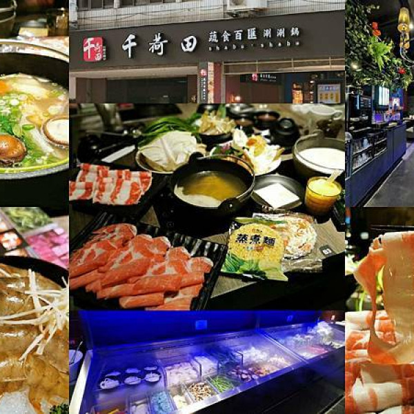 台北市 餐飲 鍋物 火鍋 千荷田蔬食百匯涮涮鍋(長安店)
